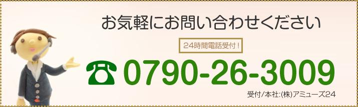 ケアサポートタクシー:お気軽にお問い合わせください TEL:0790-26-3009