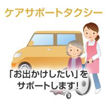 ケアサポートタクシー